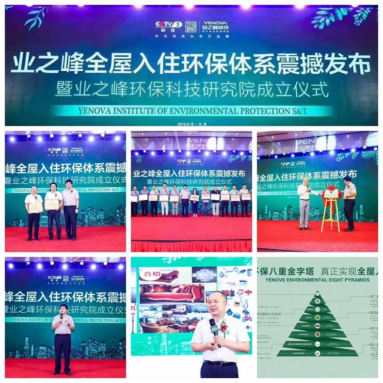 环保家装大事件 西宁业之峰环保艺术家装节即将盛大开幕!