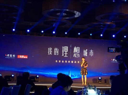 金大门业出席中国金茂我的理想城市发布会