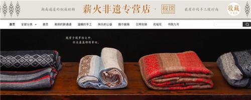 湘西非遗入驻京东 居家11.11带你领略侗族瑰丽文化