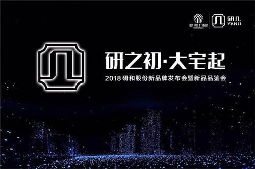 研和股份新品牌发布暨新品品鉴会在上海成功举办