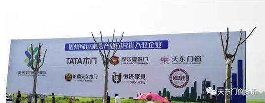 <b>完善华南 华北的布局 天东门窗宿州开出绿色产业基地</b>