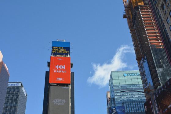 两会期间 中国梦再次登录纽约时报广场