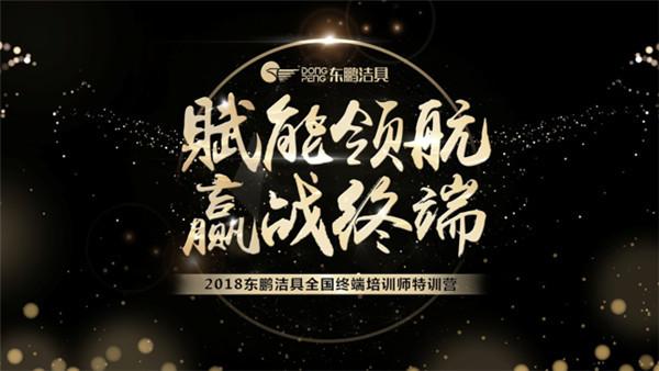 2019东鹏洁具全国终端培训师特训营成功举办