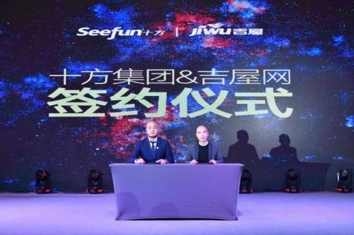 吉屋CEO容欣:携手十方集团,探索 酒店+地产 运营小趋势