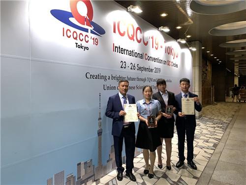 海尔荣获第44届国际质量管理小组大会(ICQCC)金奖