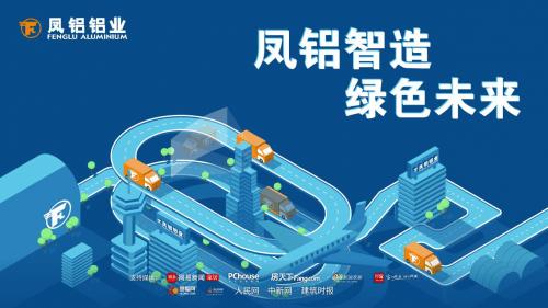凤铝智造,绿色未来,7月11日in上海铝工业展,邀你见证