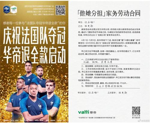 华帝为iG出征英雄联盟S9打call,这是要跨界电竞行业