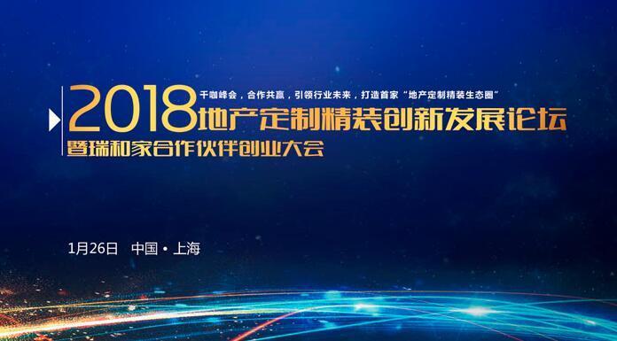 2019中国地产定制精装创新发展峰会强势来袭