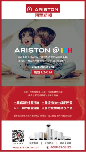 阿里斯顿将携ONE系列冷凝新品登陆中国供热展