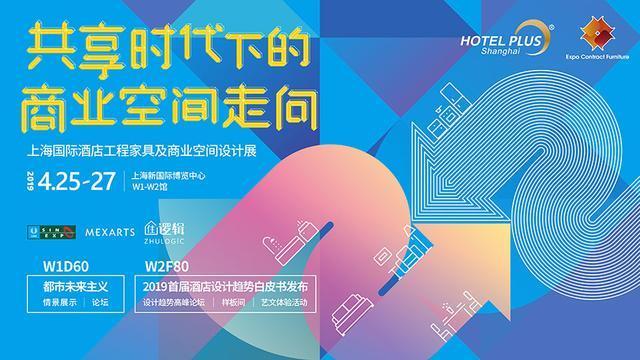 住逻辑将布达佩斯大饭店搬进上海国际酒店展