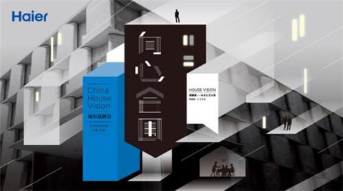 海尔CHV品牌日即将来袭 张永和携手海尔探索智慧家