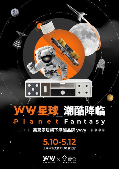 打卡潮酷圣地yvvy星球 就来上海兴业太古汇