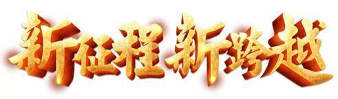 金虎家居2019商务年会暨荣耀盛典在蓉召开