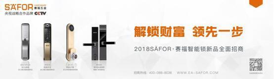 解锁财富先机,赛福集团2019新品广州建博会全面招商!
