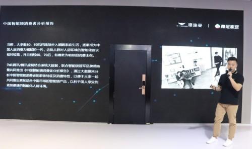 2019中国智能锁消费者分析报告