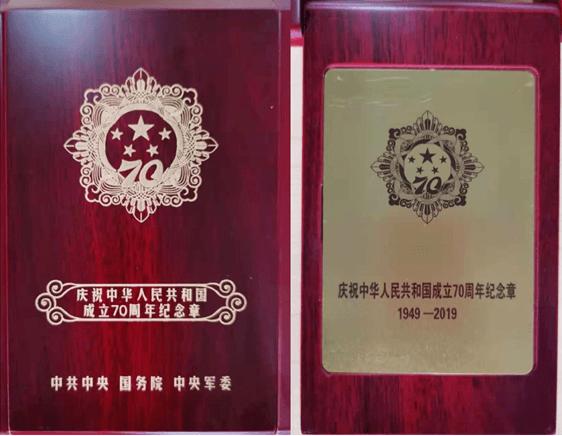 """5名海尔创客获""""新中国成立70周年纪念章"""""""