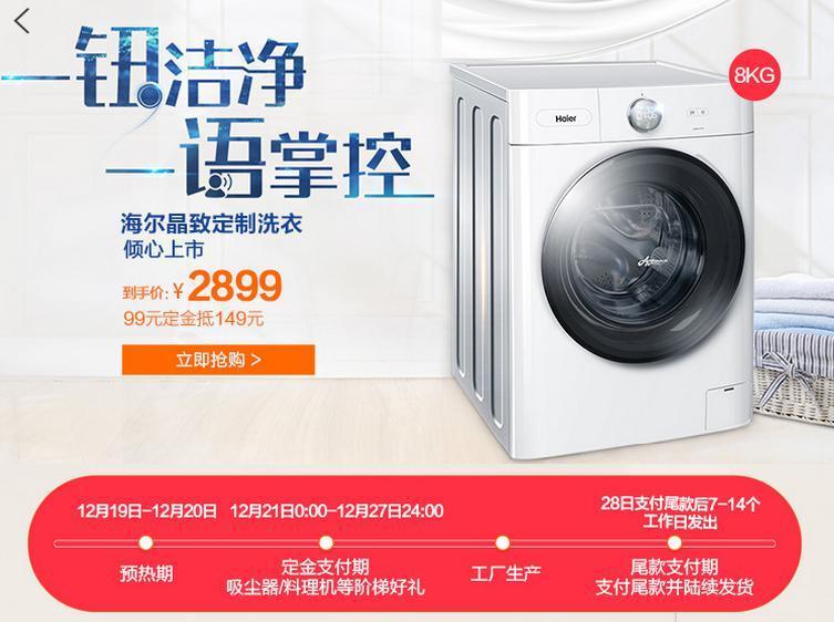 海尔洗衣机交互33万微店用户今日顺逛上市