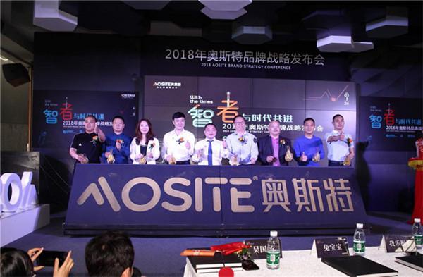 奥斯特五金品牌战略发布 智赢新时代彰显品牌实力