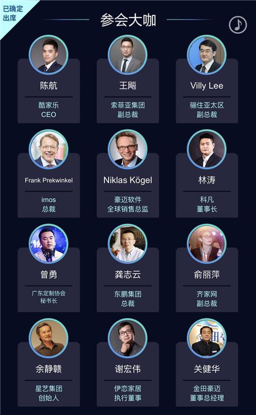 1200位大咖齐聚 2019第三届国际家居互联网峰会将启幕