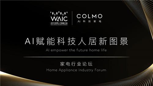 COLMO用AI赋能科技人居新图景,2019WAIC开幕在即