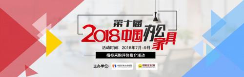 2019第十届中国办公家具招标采购评价活动在京启动