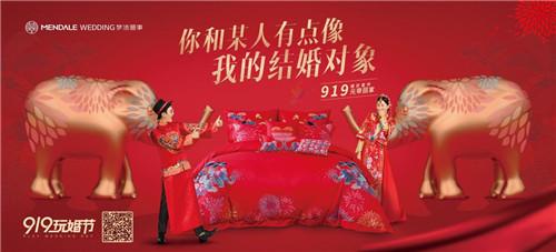 新零售+大IP,梦洁家纺919玩婚节定义婚礼新主义
