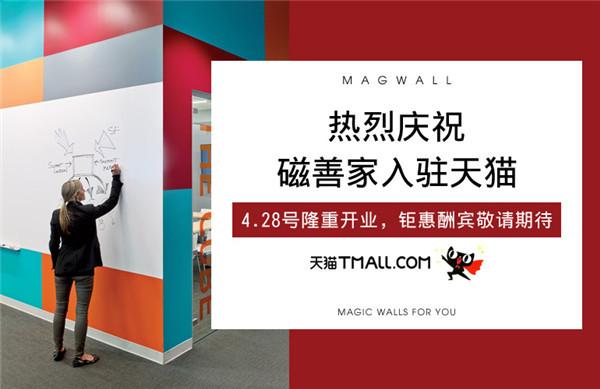 磁性墙面领军品牌磁善家即将登陆天猫商城