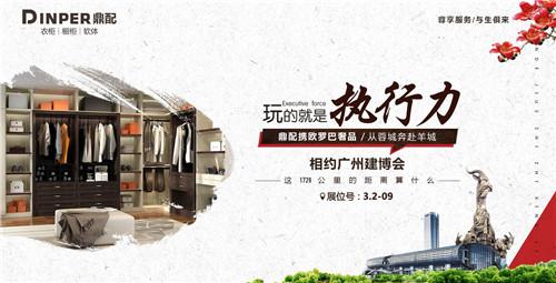 广州建博会盛启,全屋定制家具成焦点