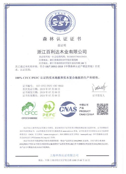 百居佳丽地板荣获中国森林认证证书