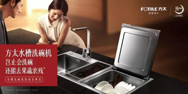 备受权威大奖青睐,方太水槽洗碗机到底凭什么