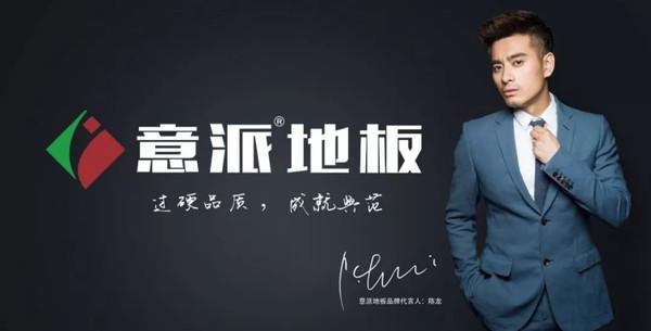 意派地板再度携手实力小生陈龙,开启品牌时尚新篇章
