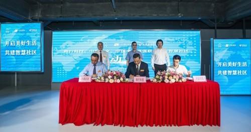 跨行科技与中奥到家&中国电信携手打造新智慧社区