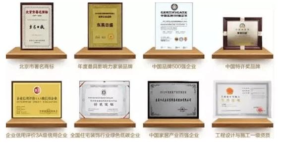 桂林东易日盛荣誉