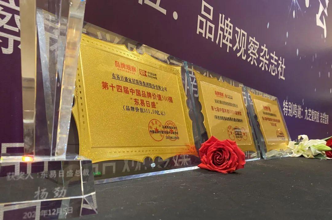中國企業營銷創新獎