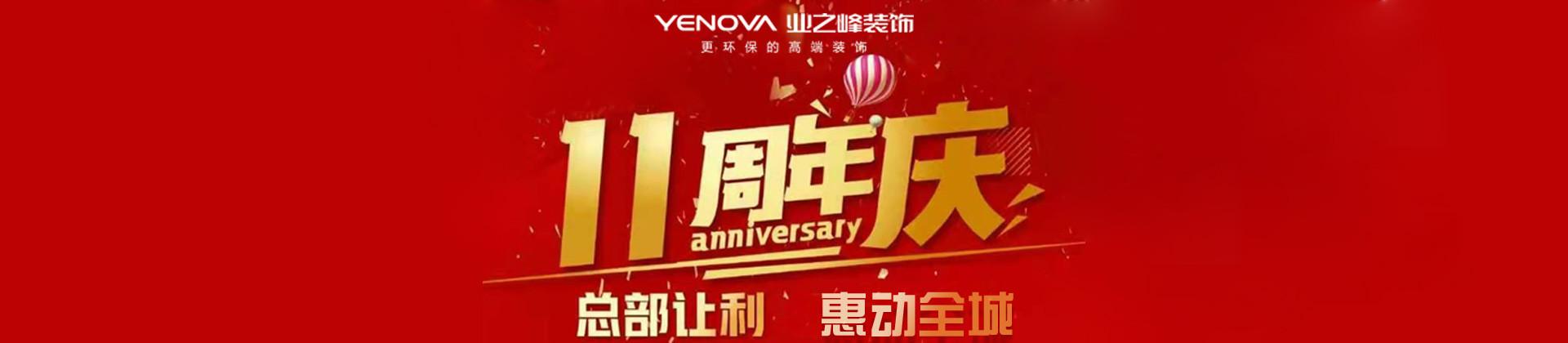 西宁业之峰11周年庆