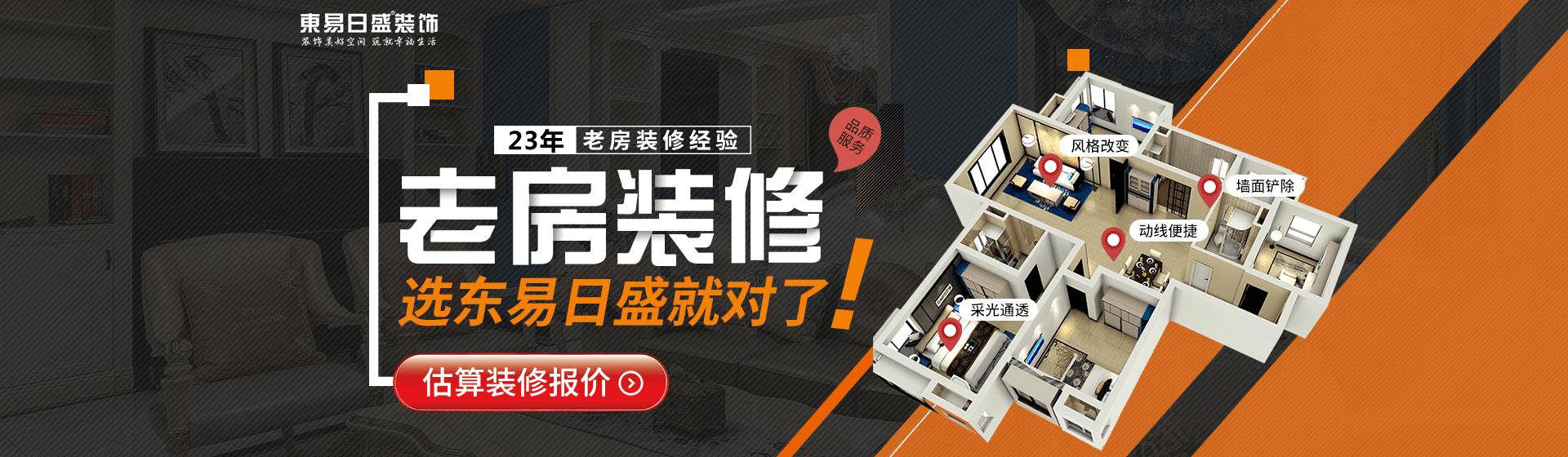 桂林旧房老房二手房装修,房屋装饰装修解决方案